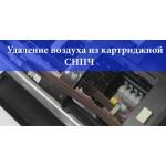 Удаление воздуха из картриджной СНПЧ принтеров Epson