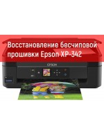Repairing chipless firmware of Epson XP-342